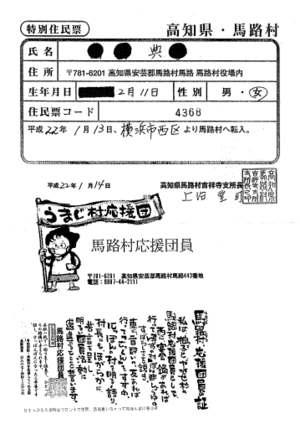 Umajimura_4
